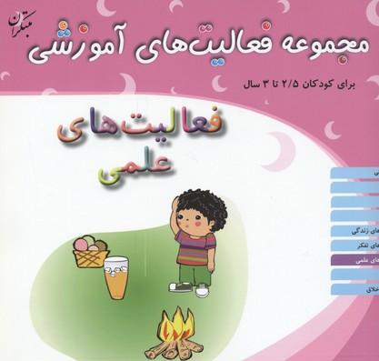 فعاليت-هاي-آموزشي2-5تا3(فعاليت-هاي-علمي)
