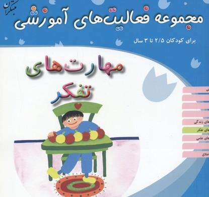 فعاليت-هاي-آموزشي2-5تا3(مهارت-هاي-تفكر)