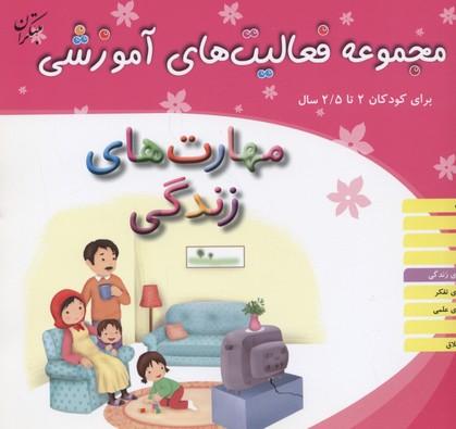 فعاليت-هاي-آموزشي2تا2-5(مهارت-هاي-زندگي)