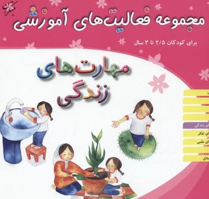 فعاليت-هاي-آموزشي2-5تا3(مهارت-هاي-زندگي)