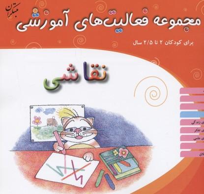 فعاليت-هاي-آموزشي2تا2-5(نقاشي)