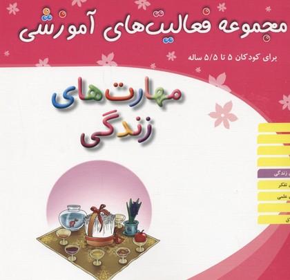 فعاليت-هاي-آموزشي5تا5-5(مهارت-هاي-زندگي)