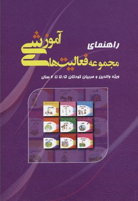 راهنماي-فعاليت-هاي-آموزشي5-5تا6