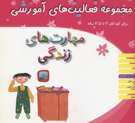 فعاليت-هاي-آموزشي3تا3-5(مهارتهاي-زندگي)