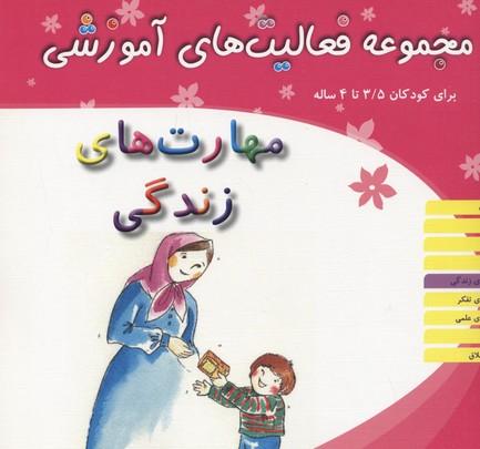 فعاليت-هاي-آموزشي3-5تا4(مهارت-هاي-زندگي)