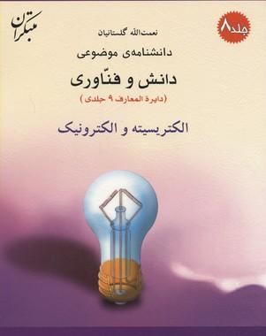 دانش-و-فناوري8(الكتريسيته-و-الكترونيك)