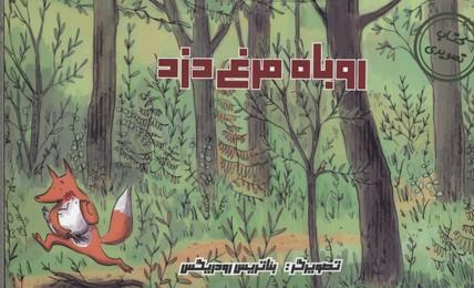 روباه-مرغ-دزد