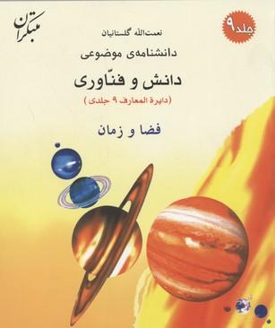 دانش-و-فناوري9(فضا-و-زمان)