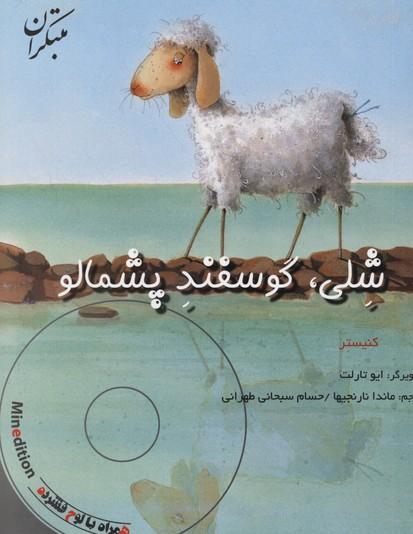 شلي-گوسفند-پشمالو(همراه-با-cd)