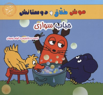 موش-خلاق-و-دوستانش(حباب-سواري)
