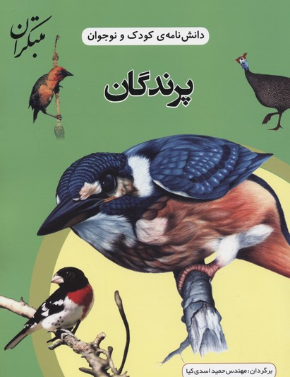دانش-نامه-كودك-و-نوجوان(پرندگان)