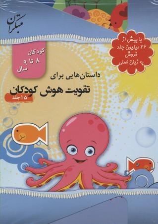 پك-داستانهايي-براي-تقويت-هوش-كودكان-15جلد(8تا9سال)