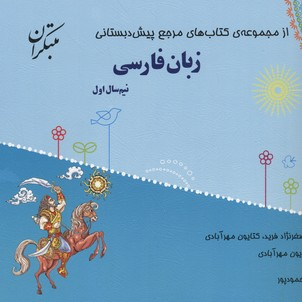 پيش-دبستان-زبان-فارسي(2جلدي-كتاب-راهنما)