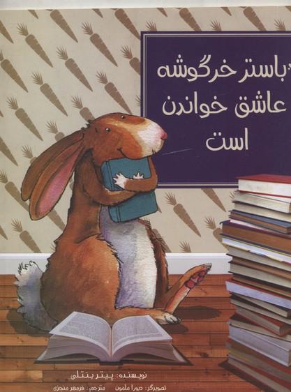 باستر-خرگوشه-عاشق-خواندن-است