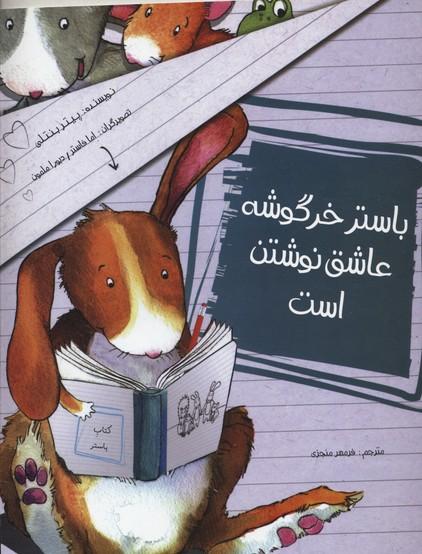 باستر-خرگوشه-عاشق-نوشتن-است