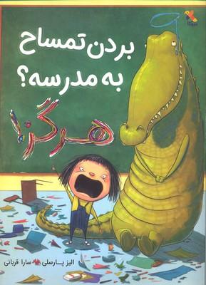 بردن-تمساح-به-مدرسه؟-هرگز