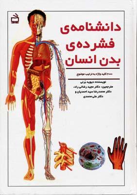 دانشنامه-فشرده-بدن-انسان