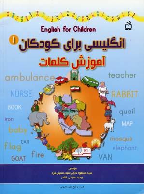 انگليسي-براي-كودكان-(1)-آموزش-كلمات