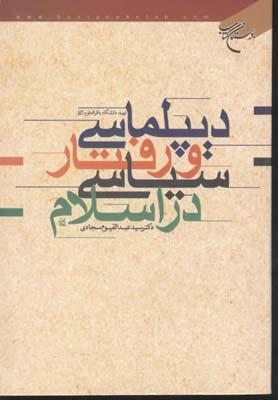ديپلماسي-و-رفتار-سياسي-در-اسلام(رقعي)بوستان