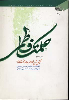 حكمت-فاطمي(رقعي)بوستان