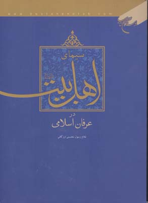 سيماي-اهل-بيت-در-عرفان-اسلامي