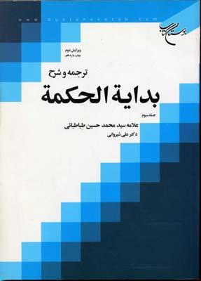 ترجمه-و-شرح-بدایه-الحکمه(3)