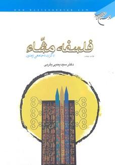 فلسفه-مشاء-بوستان-كتاب