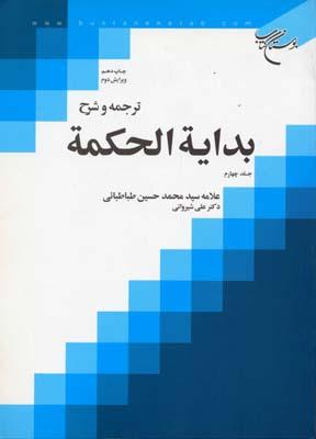 ترجمه-و-شرح-بدايه-الحكمه-(4)-