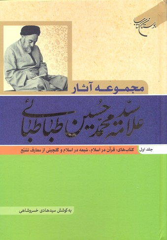 مجموعه-آثار-علامه-سيدمحمدحسين-طباطبايي-1-