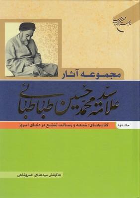 مجموعه-آثار-علامه-سيدمحمدحسين-طباطبايي-2-