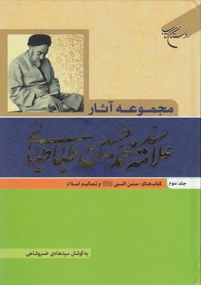 مجموعه-آثار-علامه-سيدمحمدحسين-طباطبايي-3-