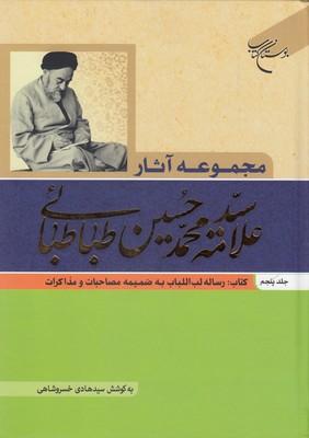 مجموعه-آثار-علامه-سیدمحمدحسین-طباطبایی-5