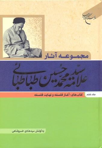 مجموعه-آثار-علامه-سيدمحمدحسين-طباطبايي-6
