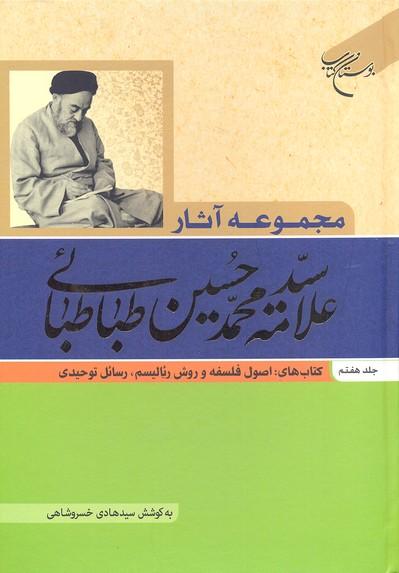 مجموعه-آثار-علامه-سيدمحمدحسين-طباطبايي-7
