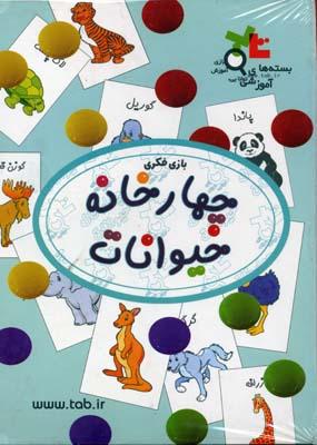 بازي-فكري(چهارخانه-حيوانات-جعبه)ديبايه