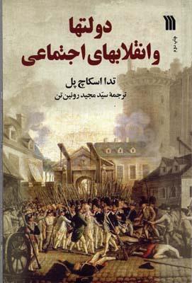 دولتها-و-انقلاب-هاي-اجتماعي