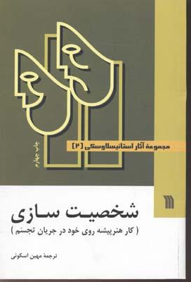 مجموعه-آثار-استانيسلاوسكي(3جلدي-رقعي)سروش