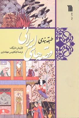 طبقه-بندي-قصه-هاي-ايراني