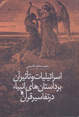 اسرائيليات-و-تاثيرآن-بر-داستان-هاي-انبيا-در-تفاسير-قرآن