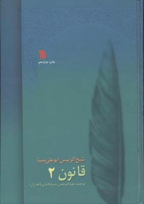 قانون-در-طب(8جلدي)r-وزيري-سروش