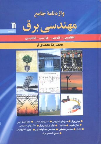 واژه-نامه-جامع-مهندسي-برق
