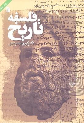 فلسفه-تاريخ