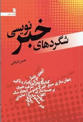 شگردهاي-خبرنويسي