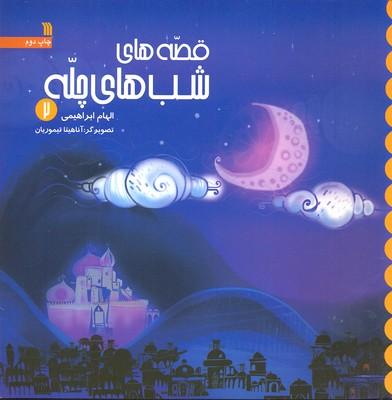 قصه-هاي-شب-چله-جلد-2