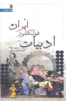 ادبيات-فولكلور-ايران