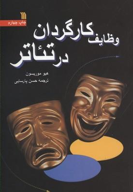 وظايف-كارگردان-در-تئاتر