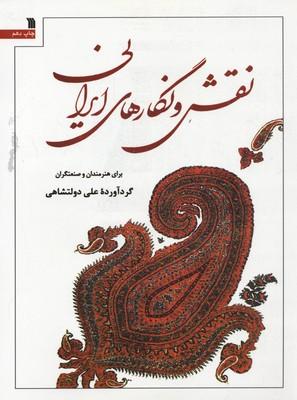 نقش-و-نگارهاي-ايراني