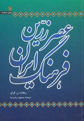 عصر-زرين-فرهنگ-ايران
