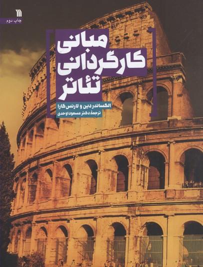 مباني-كارگرداني-تئاتر