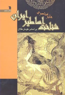شناخت-اساطير-ايران-بر-اساس-طومار-نقالان